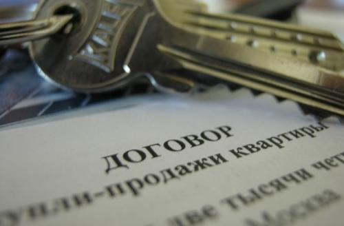 Договор купли квартиры