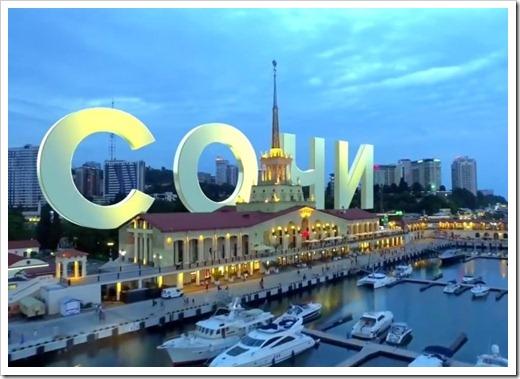 Покупка частной недвижимости в Сочи