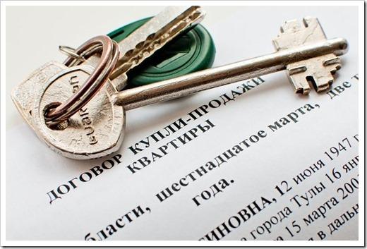 Риски, на которые идёт владелец квартиры