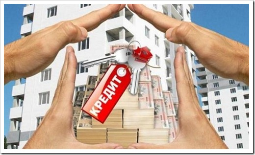 Как взять ипотеку на квартиру?