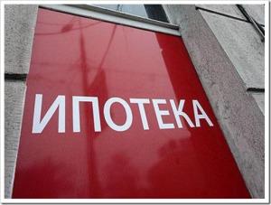 Отличается ли оформление ипотеки в Крыму от других регионов РФ?
