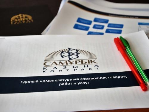 Как пройти предварительный квалифицированный отбор на Самрук Казына