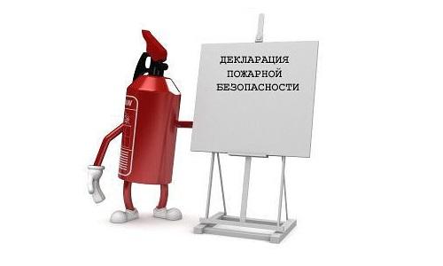 На какие объекты разрабатывается декларация пожарной безопасности