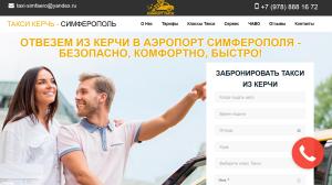 Обзор услуг такси из Керчи в аэропорт Симферополь сервиса kerch.simferopol-aeroport.tax