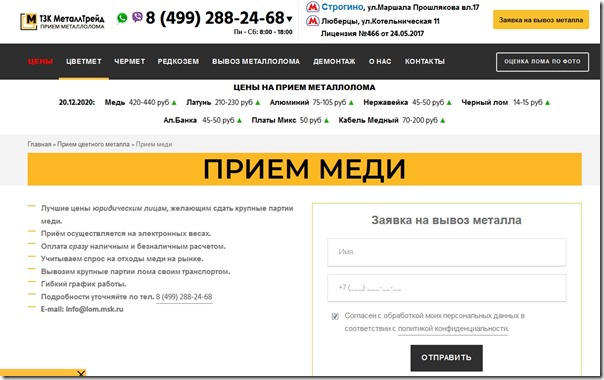 прием лома меди в Москве и Московской области