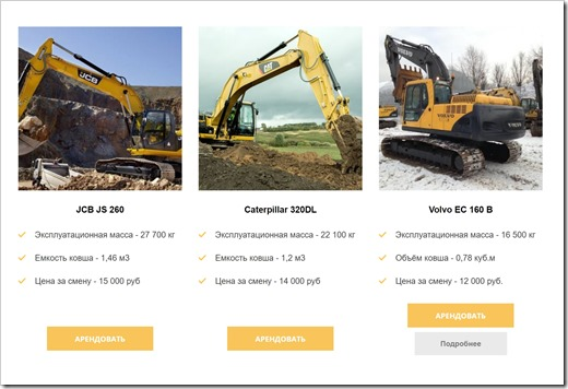 Модели экскаваторов, которые доступны для арендного пользования